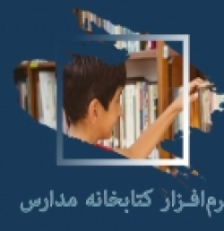 نرمافزار مدیریت کتابخانه مدارس