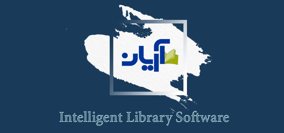 Arian, Intelligent Library Software